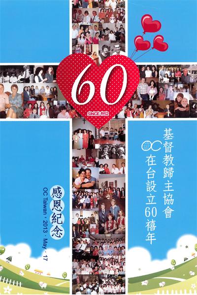 taiwan_60th